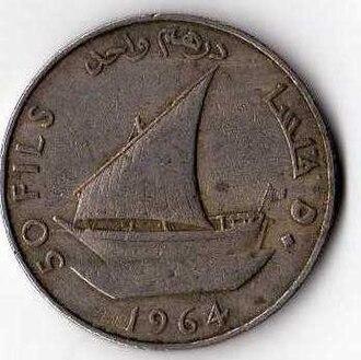 South Yemeni dinar - Image: 50 South Yemeni fils obverse