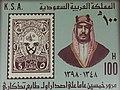 50th Anniversary of First Saudi Commemmorative Stamp.jpg