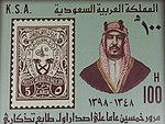 50th Anniversary of First Saudi Commemmorative Stamp.jpg