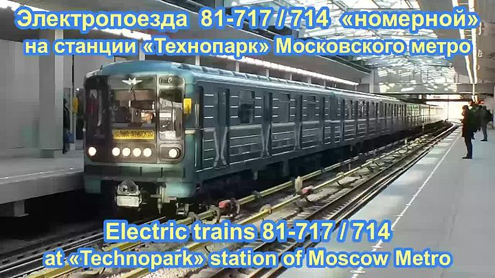 Файл:81-717-714, Technopark station.webm