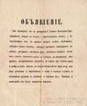 AGAD (10) Obwieszczenie o zakazie rozmawiania po polsku, Pudło 663, s 121.png