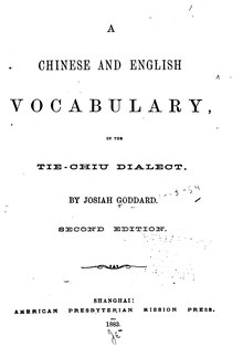 A Chinese and English vocabulary, in the Tie-chiu dialect.djvu