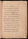 Al-Risālah al-Sharafīyah - first page - Yale Library.jpg