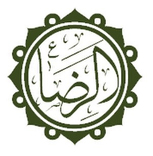 Al-Risalah al-Dhahabiah - The name of Ali al-Ridha in Arabic