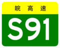Anhui Expwy S91 sign no name.png