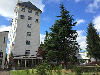 Aomori University - Aomori University in Aomori, Japan.
