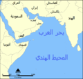 Arabian Sea map-A.png