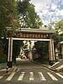 Archway of Guangdong Experimental Yuexiu School Tiansheng Campus at Tiansheng Village.jpg