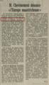 Article du Monde du 19 mai 1992.png