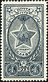 Awards of the USSR-1945. CPA 960.jpg