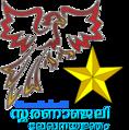 BabuGMemorialBarnStar (ml Wikimedia) 2015 02.png