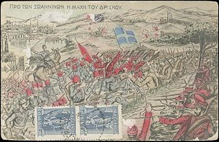 Battle of Driskos