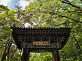 Beopjusa-Temple-Stay-Korea 799.jpg