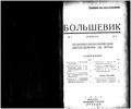 Bolshevik 1929 No4.pdf