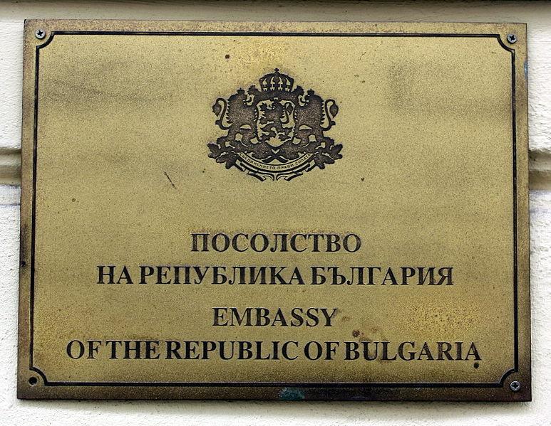 File:Bulgarian COA Embassy Prague 7687.JPG