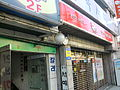 Busan Bujeon1-dong Post office.JPG