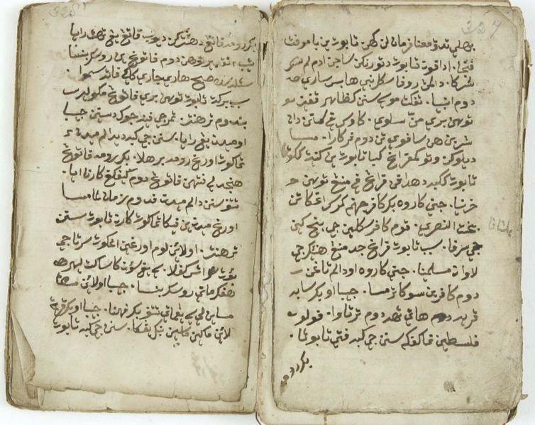File:COLLECTIE TROPENMUSEUM Handgeschreven boek in Acehs schrift TMnr 2454-4a.jpg