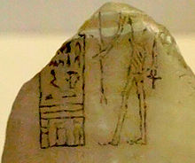 Alabaster vessel showing the (damaged) double name of Sekhemib