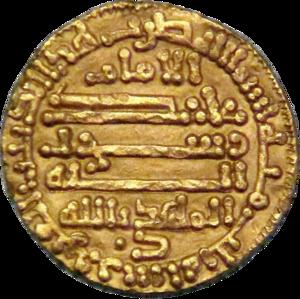 Abdullah al-Mahdi Billah - Gold coin of Caliph al-Mahdi, Mahdiyya, 926 CE
