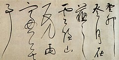 Thư pháp Trung Hoa