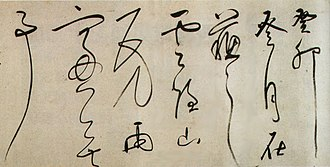 Dong Qichang - Image: Calligraphy of Cursive and Semi cursive styleby Dong Qichang
