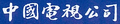 China TV Chinese title with Sun Yat-Sen script.png