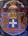 Coat of arms of Otto of Greece.jpg
