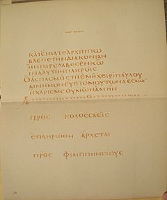 Codex claromontanus 3 greek.jpg