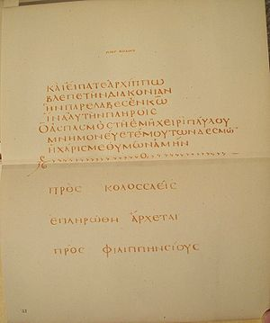 Epistle to the Colossians - The last page of Colossians in Codex Claromontanus