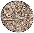 Coin of Ebrahim Shah Afshar, struck at the Tiflis mint (obverse).jpg