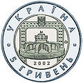 Coin of Ukraine DGES A.jpg