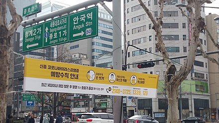 A banner in Seoul shares coronavirus infection prevention tips.