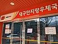 Daegu Anjirang Post Office 20200302.jpg