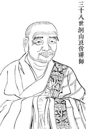 Dongshan Liangjie - Image: Dongshan Liangjie Image Zen