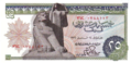 EGP 25 Piastres 1976 (Front).png