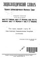 Encyclopædia Granat vol 41-3 ed7 192x.pdf