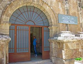 Entrance to the Jordanian Folklore Museum, Amman.jpg