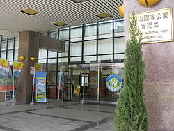 Entrance to the Yushan National Park Headquarters.JPG