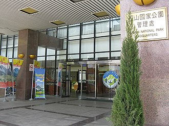 Yushan National Park - Image: Entrance to the Yushan National Park Headquarters