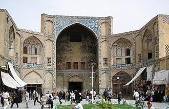 Grand Bazaar, Isfahan - Main entrance of the Isfahan Bazaar