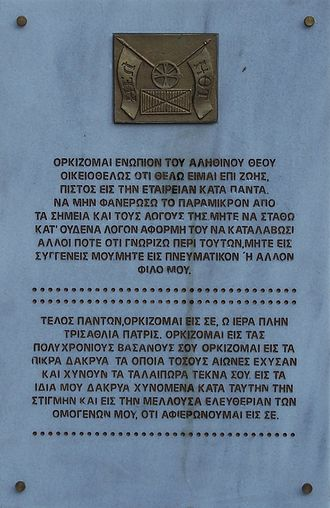 Filiki Eteria - The Great Oath of the Filiki Eteria, written on a monument at Kolonaki, Athens.