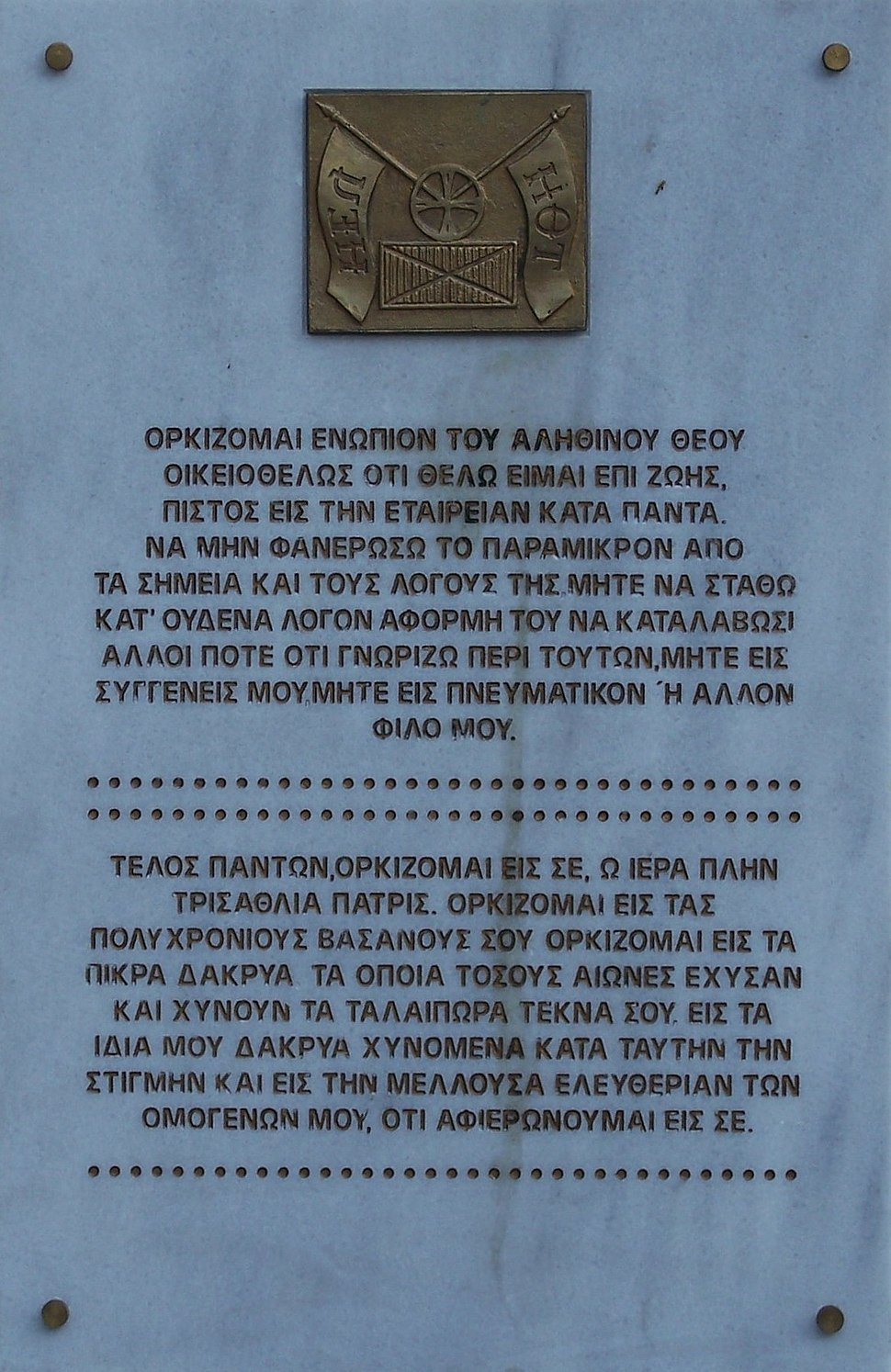 Filiki Eteria oath
