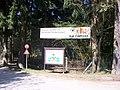 Filzteich Schneeberg, Eingang KiEZ Schneeberg (1).jpg