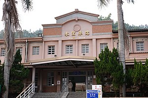 Front entrance view of Shuili Station.jpg