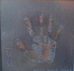Kōji Kitao - Futahaguro's handprint displayed on a monument in Ryōgoku, Tokyo
