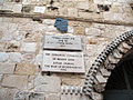 GCC Trip To Israel in 2007 (2844415467).jpg
