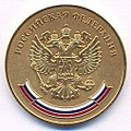 Gold medal revers.jpg