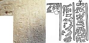 Graffito of Esmet-Akhom - Image: Graffito of Esmet Akhom hieroglyphic inscription (photograph + drawing)