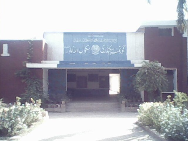 Entrance of Government High School