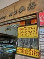 HK CWB 106-126 Leighton Road 禮信大廈 Lei Shun Court July-2014 shop Danish Bakery name sign.JPG